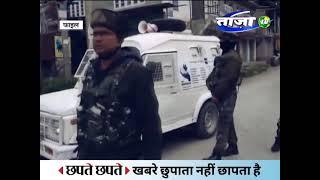जम्मू-कश्मीर में सुरक्षा बढ़ने की ज़रूरत! एजेंसीयां हुई सजग || Jammu and Kashmir || Security