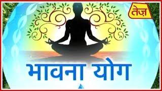 Yoga आसान For Fit Body And Healthy Living | Bhavana Yog