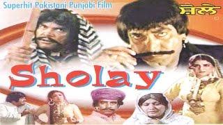 Sholay Latest Pakistani Full Length Movie