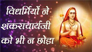 When Shankarcharyaji was victimized |Sant Asaram Bapu ji