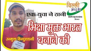एक युवा ने ठानी भारत को भिक्षा मुक्त बनाने की । Child Begging free India || Delhi Uptodate