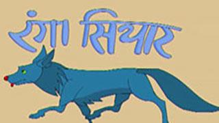 Ranga Siyar-Panchtantra