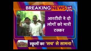 RTV Vehicle Rams Over Two People While Crossing Road In Janakpuri, 1 Dead 1 Injured
