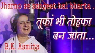 Jharno se sangeet hai bharta... | Bk Asmita | Brahma Kumaris New Song