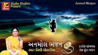 NIdhi Dholkiya | Gujarati Anmol Bhajan Part - 1