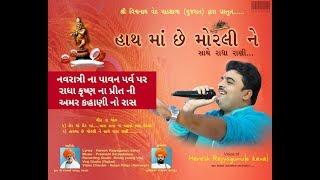 Haath Ma Che Morli Ne Saathe Radha Rani - Haresh Rajyaguru