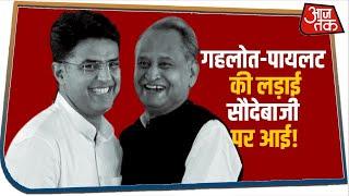 Rajasthan Poltical Crisis: Sachin Pilot पर भारी पड़े Ashok Gehlot Priyanka Gandhi ने संभाला मोर्चा!