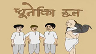 Dhoorto Ka Chhal-Panchtantra