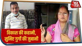 Kanpur Encounter Updates : Vikas Dubey की कहानी सुनिये गुर्गो की जुबानी