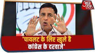 Sachin Pilot के बगावती तेवर पर बोले Randeep Surjewala- उनके लिए खुले है Congress के दरवाजे