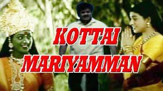 Tamil Blockbuster Devotional Movie | Kottai Mariyamman