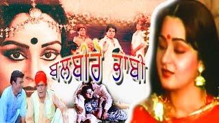 Balbiro Bhabhi    ਬਲਬੀਰੋ  ਭਾਬੀ     Full Punjabi Movie.