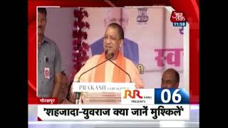 Yogi Adityanath Attacks Rahul Gandhi Over Cleanliness in Gorakhpur: 10 Minute 50 Khabrien