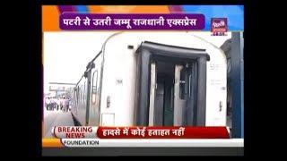 Jammu Rajdhani Express Coach Derailed At New Delhi Railway Station, No Casualty