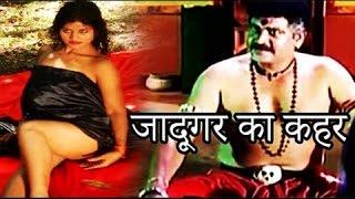 Jadugar Ka Kahar | Full Hindi Dubbed Movie HD 1080p | Devaraj, Sobha Raj, Swetha [HD]