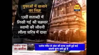 Aaj Milega Khajana: Treasure Of Ajanta Caves In Aurangabad Maharashtra