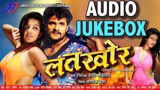 Lathkhor Bhojpuri Movie | Audio Jukebox | Khesari lal Yadav , Monalisa | Bhojpuri Hit Songs