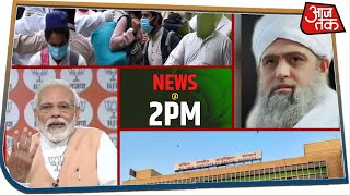 कोरोना से जंग: पीएम मोदी ने बीजेपी कार्यकर्ताओं से किए ये पांच आग्रह I NEWS@2PM