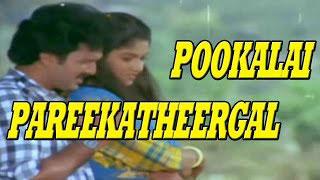 Tamil Movie   Pookalai Pareekatheergal   Romantic