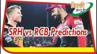 SRH vs RCB Prediction |क्या होगा खास आज के मैच मे | Today's IPL Cricket Match | Delhi Uptodate