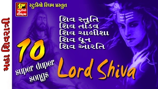Lord Shiva Top 10 Song I Maha Shivratri Special 2017 I Jukebox | Part 1