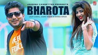 भरोटा Bharota|Lalit Lakha, Aashu Malik ,Sonika Singh, | New Haryanvi Song 2017 |  |भरोटा