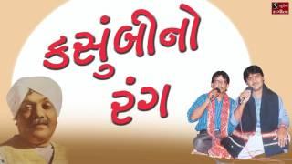 Kasumbi No Rang - Popular Gujarati Song - Mari Janani Na Haiya Ma Podhanta Podhanta
