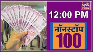 Non Stop 100: One Arrested With Over Rs. 6 Lakh In Fake Currency Notes