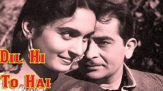 Dil Hi To Hai | Raj Kapoor & Nutan | Old Movie Hindi