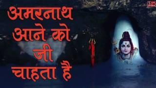 Shiv Bhajan - Amarnath Aane Ko Jee Chahta Hai