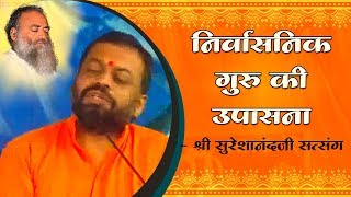 निर्वासनिक गुरु की उपासना | Shri Sureshanandji Guru Bhakti Yoga Satsang