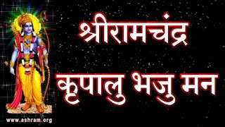 Ram Navami 2015 | Shri RamChandra Kripalu Bhajman with lyrics
