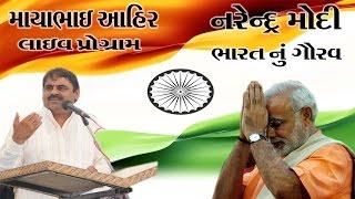 Mayabhai Ahir Narendra Modi Special Bharat Nu Gaurav Full Gujarati Jokes
