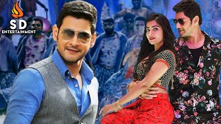 Mahesh Babu Movies In Hindi Dubbed Full 2020 | New Superhit Action Film | South Indian Movies 2020