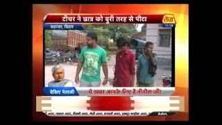 School Techer Arrested For Thrashing A Kid Badly In Saharsa, Bihar