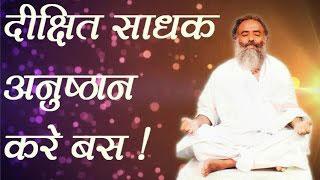 Dixit Sadhak Mantra Anusthan Kare Bas   Sant Asaram Bapu ji