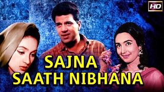 Sajna Saath Nibhana l  Full Hindi Movie   Dharmendra, Nutan l 1986