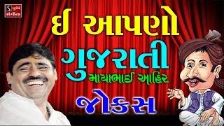 Mayabhai Ahir Jokes 2017 E Apano Gujarati Full Comedy Jokes Live Programme Dayro