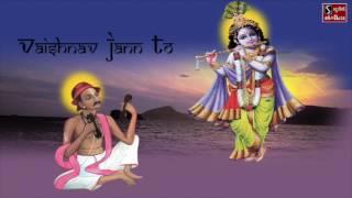 Vaishnav Jann To Tene Kahiye - Popular Hindu Bhajan