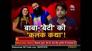 Ram Rahim And 'Daughter' Honeypreet Insan Had Sexual Relations, Claims Ex-Husband