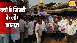 महाराष्ट्र में साई पर विवाद क्यों ?