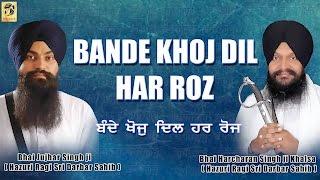 Gurbani Kirtan | Bande Khoj Dil Har Roz | Bhai Jujhar Singh | Bhai Harcharan Singh Ji | Hazuri Ragi
