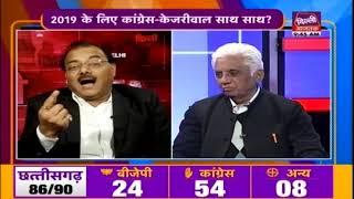 BJP को हराने के लिए AAP को Congress के साथ 'महागठबंधन' बनाना मंज़ूर है? | Aao Bahas Karein
