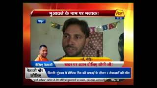 Dekhiye Netaji: CM Yogi Adityanath Trolls UP Farmers, Provides Loan Waivers Of 1-20 Paise
