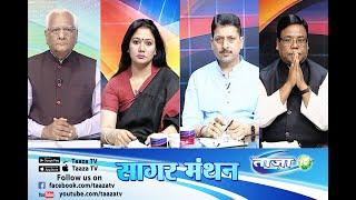 Sagar Manthan |क्या पश्चिम बंगाल में परिवर्तन जरुरी है?