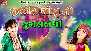 Jignesh Kaviraj 2017 Sonu Charan - Gujarati Nonstop DJ Garba - Hd Video - Studio Sangeeta