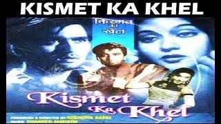 Kismat Ka Khel | 1956 | B/W Old Hindi Movie