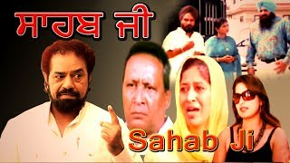 Sahab Ji || ਸਾਹਬ ਜੀ || Superhit Punjabi Full Movie 2017.