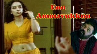 Enn Ammavukkuu | Latest Tamil Glamour Movie