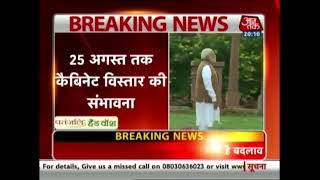 PM Modi To Announce Reshuffled Cabinet By 25th August